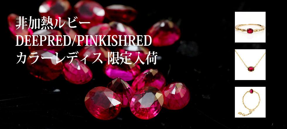 非加熱ルビーDeepRED/PinkishRED