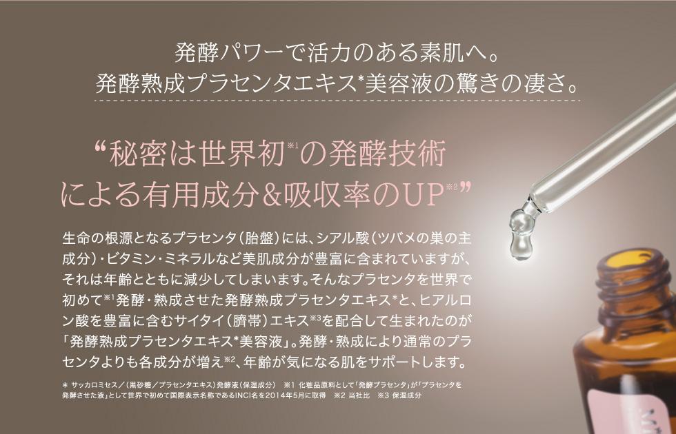 発酵熟成プラセンタ ミルグレース