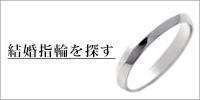 結婚指輪を探す